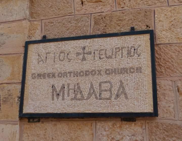 Mozaika w Madabie w Jordanii